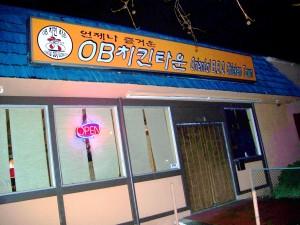 OB-chicken-town