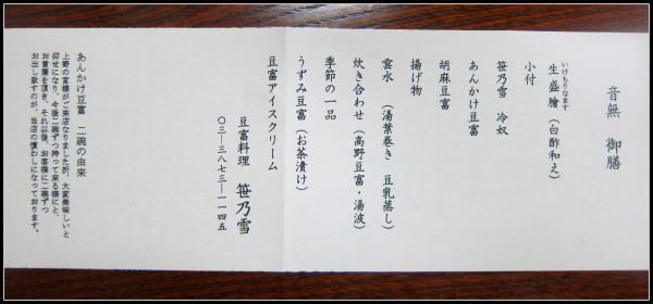 sasanoyuki-menu-jun2014